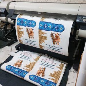 قیمت آنلاین و چاپ آنلاین پوستر بدون محدودیت تیراژ