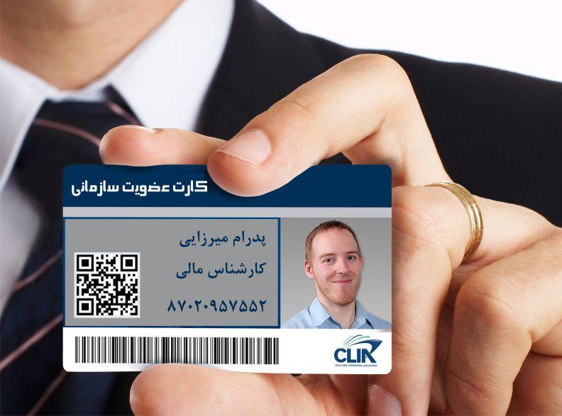 کارت شناسایی