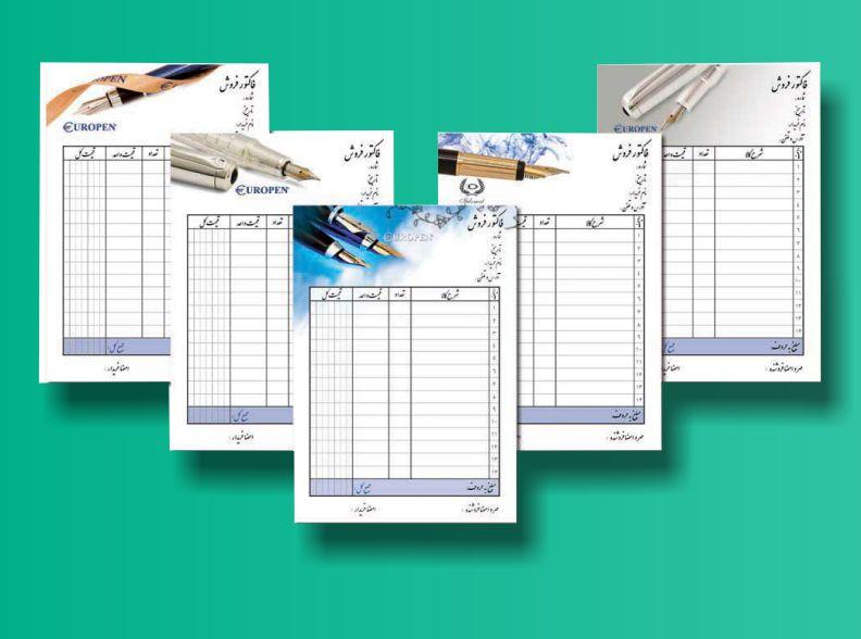 اسناد مالی و حسابداری