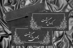 قیمت آنلاین و چاپ آنلاین کارت ترحیم و تسلیت در چاپ فانوس
