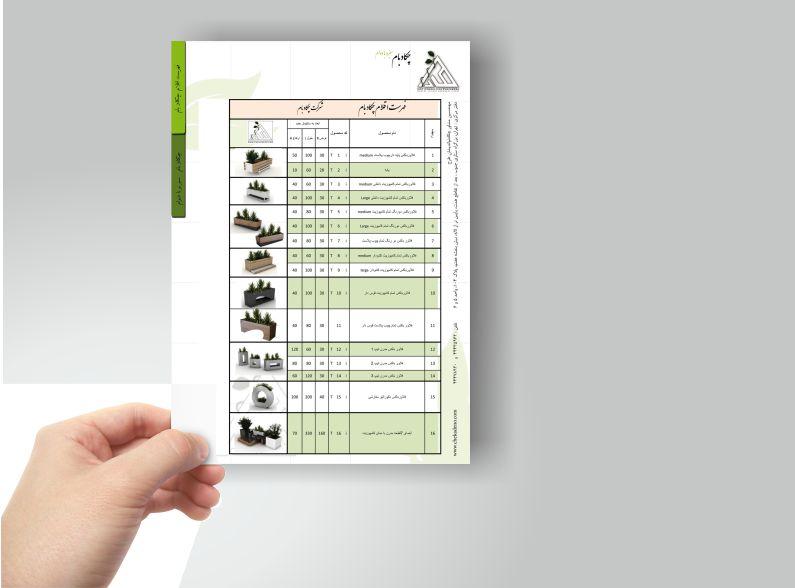 چاپ لیست خدمات و محصولات