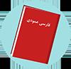 فارسی عمودی