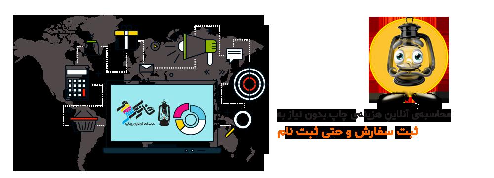اسلاید- محاسبه آنلاین هزینه چاپ