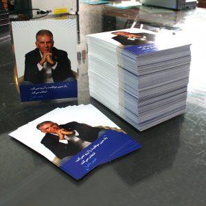 قیمت آنلاین و چاپ آنلاین کارت پستال تک لت در چاپ فانوس