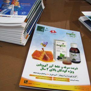 قیمت آنلاین و چاپ آگهی نامه آنلاین بدون محدودیت تیراژ
