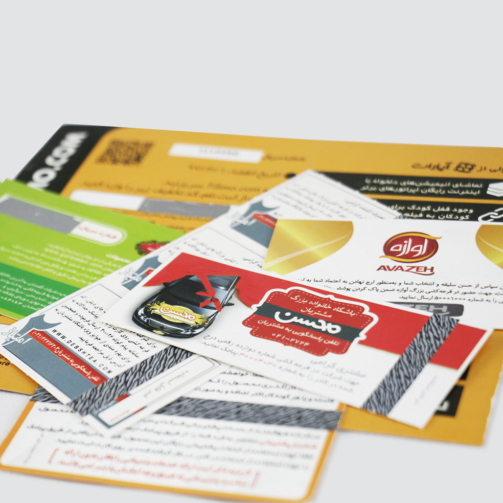 چاپ کد تخفیف (کارت تخفیف، کارت هدیه)